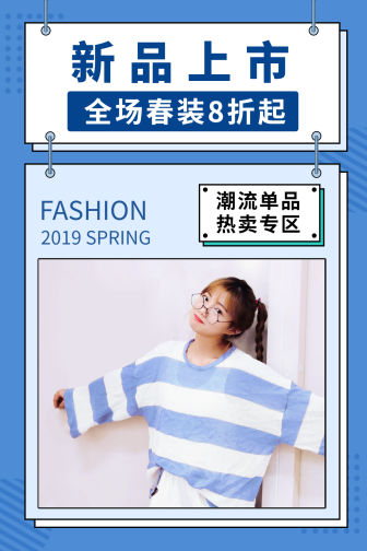 新品上市穿搭时尚打折促销文章配图
