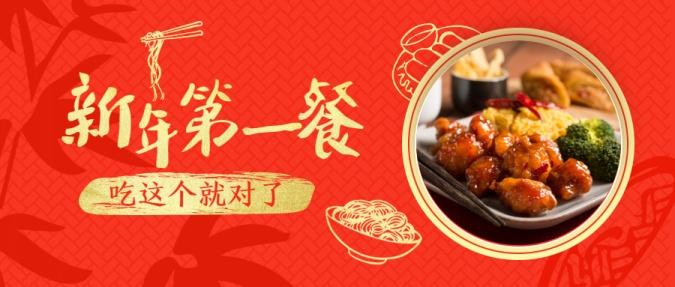 春节新年新春餐饮公众号首图