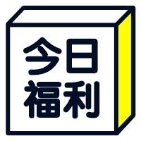 今日福利促销优惠活动宣传黄色立体方框次图