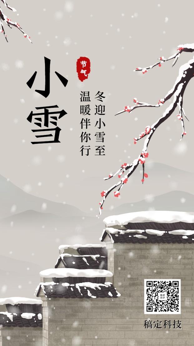 小雪节气中国风插画实景手绘创意手机海报