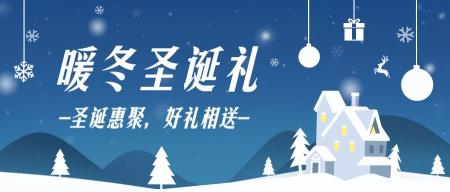 圣诞节雪景手绘创意公众号首图