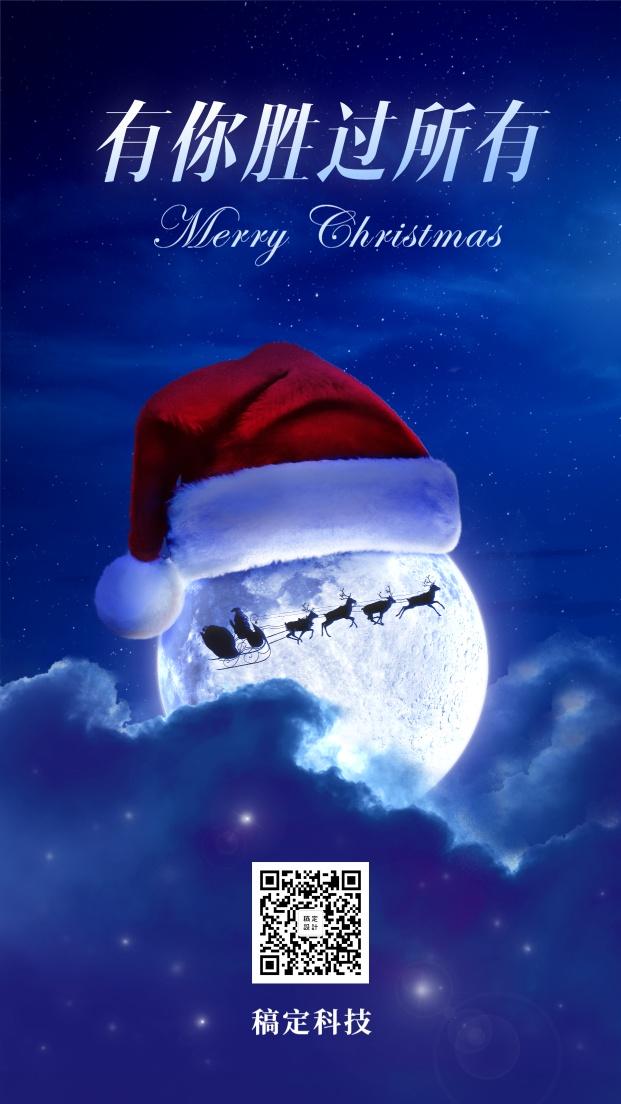 圣诞节平安夜节日祝福唯美浪漫手机海报