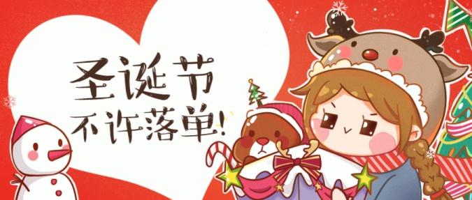 圣诞节脱单手绘卡通可爱公众号首图