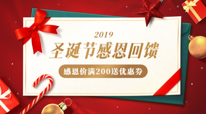 圣诞节平安夜信纸贺卡活动促销广告banner