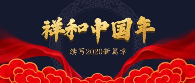 春节新年2020高端手绘公众号首图
