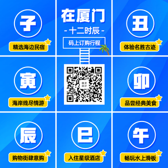 旅行社/创意/十二时辰/方形海报