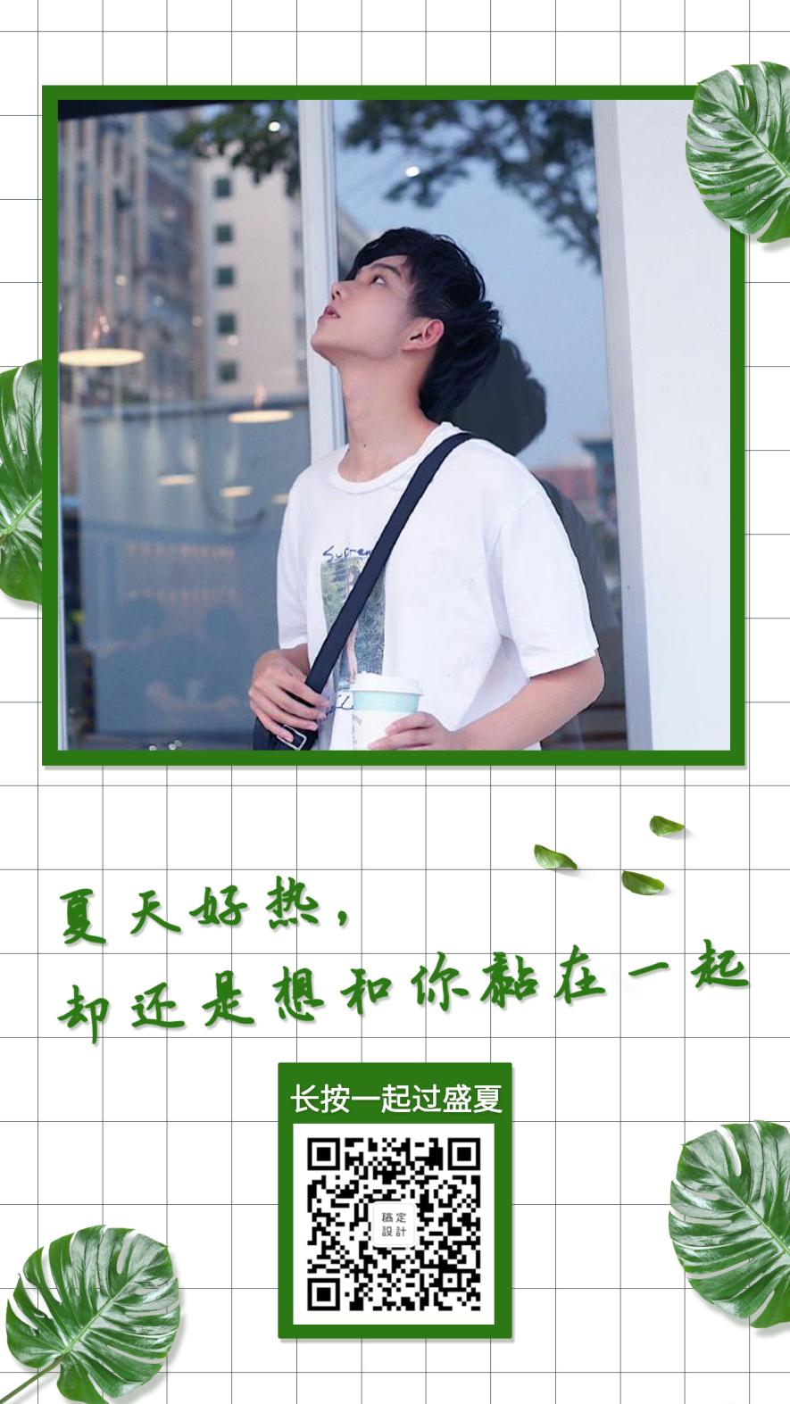 简约清新/夏天问候/手机海报