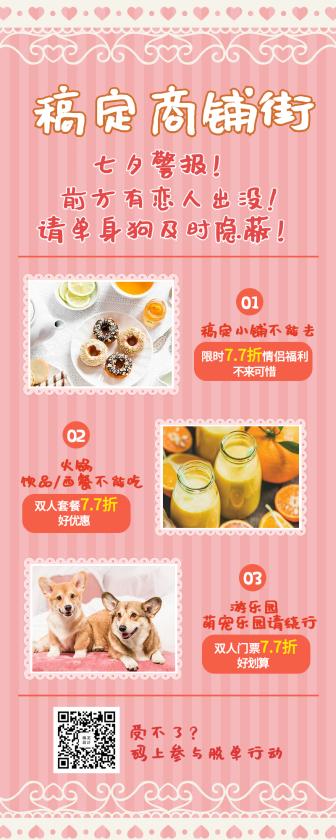 简约创意/七夕促销活动/七夕营销/长图海报