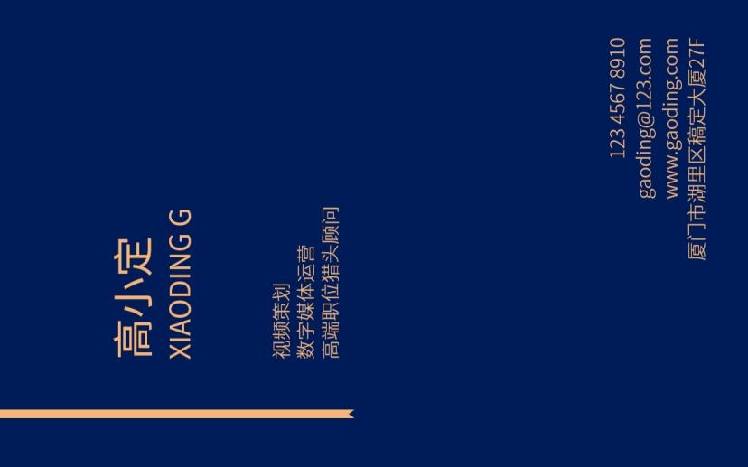 互联网/课程培训/竖版印刷名片