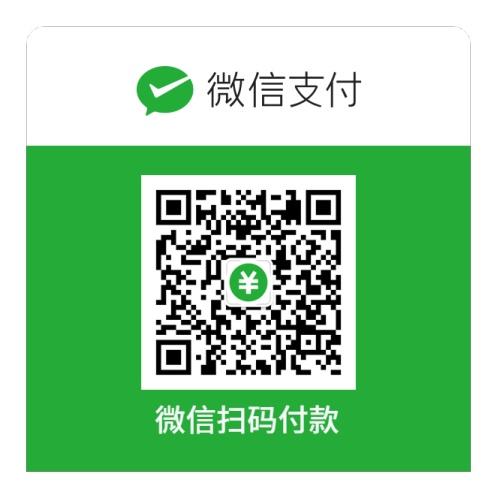 二维码微信支付不干胶贴纸