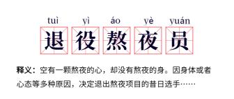 七夕情人节/热词/退役熬夜员/流行词语/网路新词公众号首图