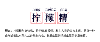 七夕情人节/热词/柠檬精/流行词语/网路新词公众号首图
