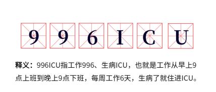 七夕情人节/热词/996ICU/流行词语/网路新词公众号首图