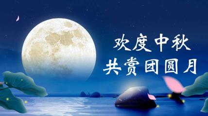 欢度中秋共赏团圆月横版海报