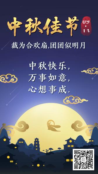 裁为合欢扇团团似明月诗句中秋手机海报