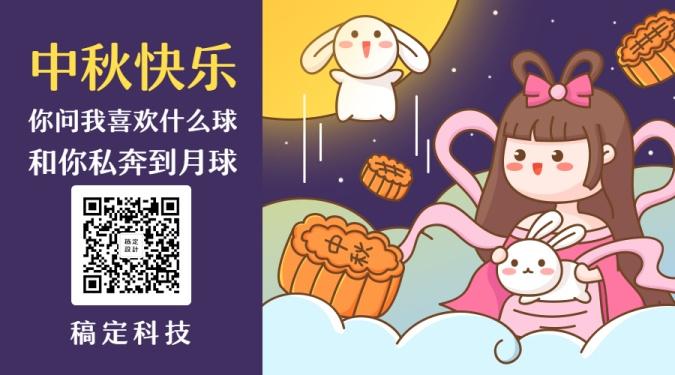 中秋快乐土味情话月饼玉兔横版海报
