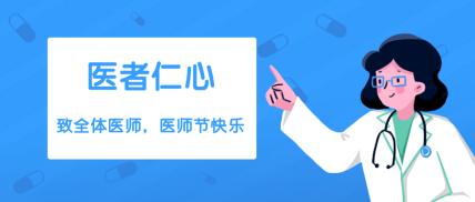 医师节/医疗/医生/节日祝福/养生公众号首图