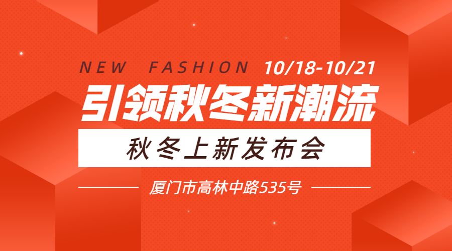 秋冬时尚潮流上新横版海报
