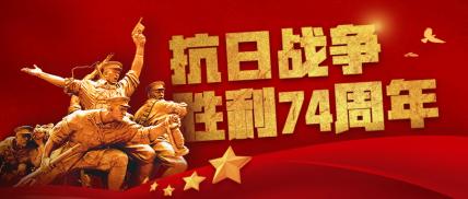 抗日战争胜利纪念日74周年公众号首图