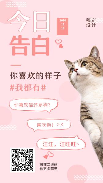 萌宠宠物店/可爱告白日签对话/手机海报