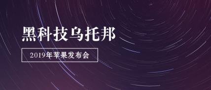 2019苹果发布会/iphone11/科技风公众号首图