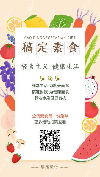 素食果蔬沙拉健康主义插画手机海报