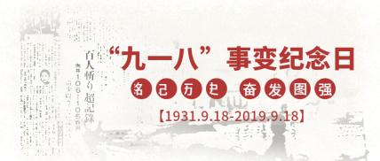 918九一八事变纪念日/国耻日/公众号首图