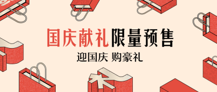 中秋节购物献礼预售促销公众号首图