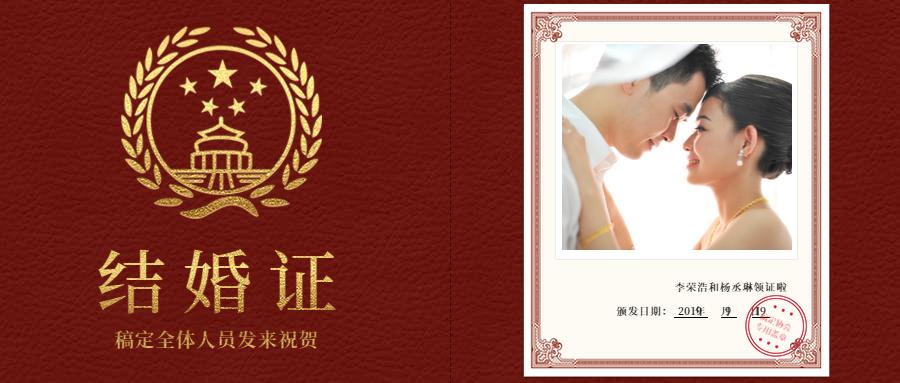 李荣浩杨丞琳领证结婚啦明星结婚公众号首图