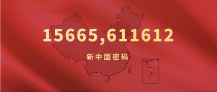 新中国密码热点新闻公众号首图