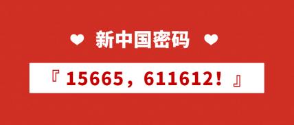 新中国密码热点新闻事件国庆节公众号首图