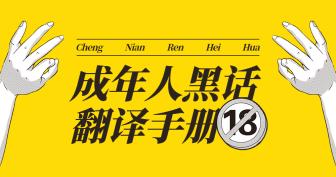 成年人黑话翻译手册指南卡通漫画条漫文章长图