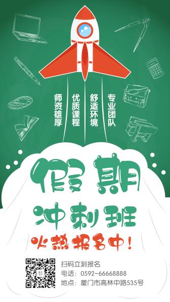 国庆假期放假冲刺班扁平卡通手机海报