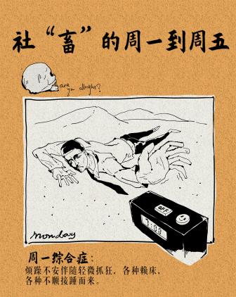 社畜的一周恶搞趣味条漫漫画文章长图