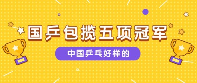 中国乒乓包揽五项世界冠军话题公告公众号首图