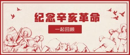 辛亥革命纪念日复古红色党政风公众号首图