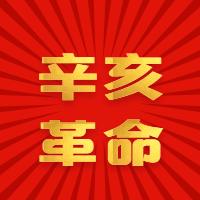 辛亥革命纪念日红色党政风公众号次图