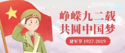 八一建军节军人手绘插画党政风公众号首图