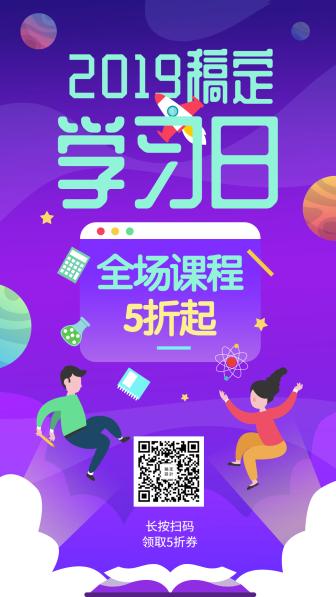 学霸节学习日教育促销扁平卡通手机海报