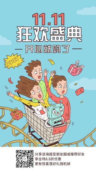 双十一购物节狂欢盛典活动促销手绘卡通手机海报