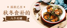 秋冬食补螃蟹季实景排版公众号首图