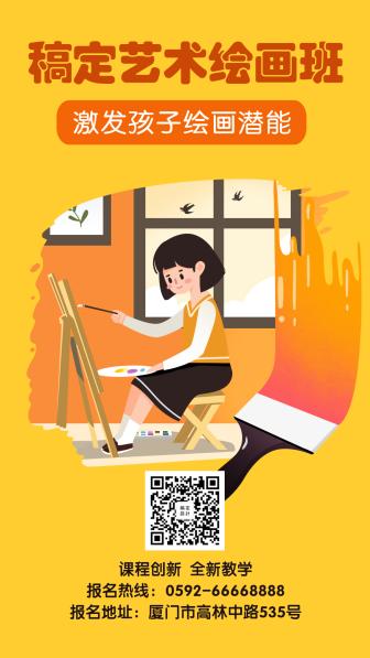 稿定艺术绘画班教育培训手绘卡通手机海报