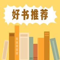 好书推荐书本书籍教育培训公众号次图