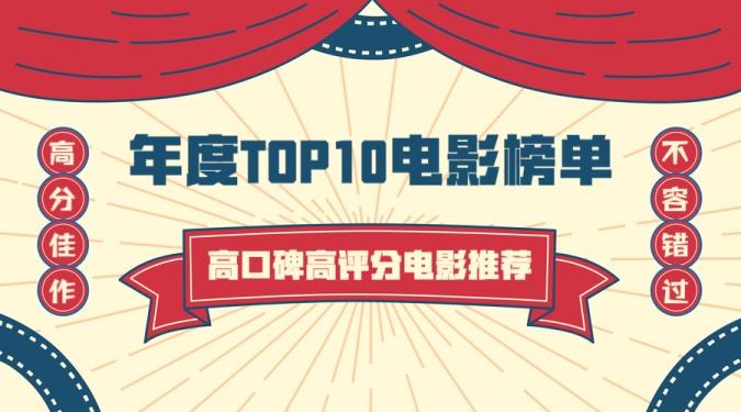 年度电影榜单手绘复古banner横版海报