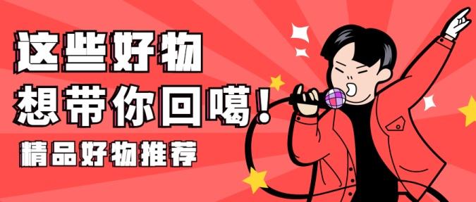年货春节新春好物推荐趣味手绘卡通公众号首图