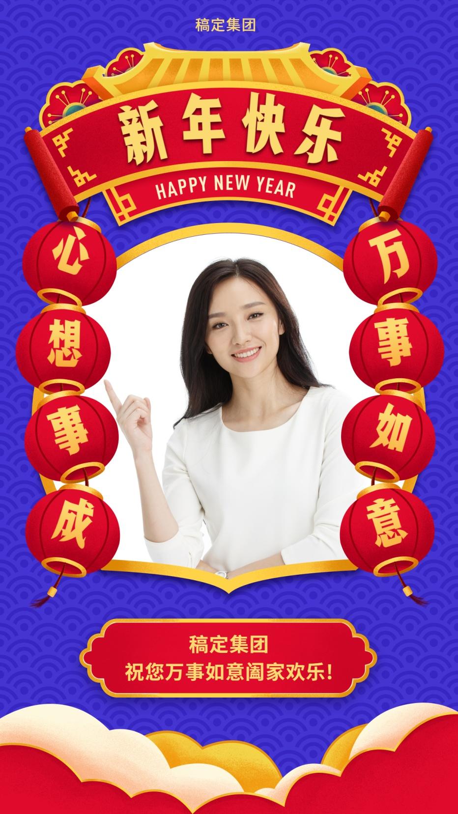 新年快乐拜年海报
