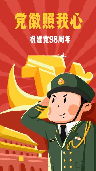 党徽照我心建党节手机海报