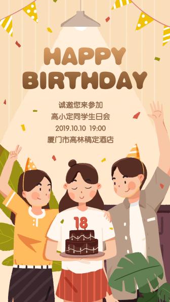 生日邀请函/插画风/手机海报
