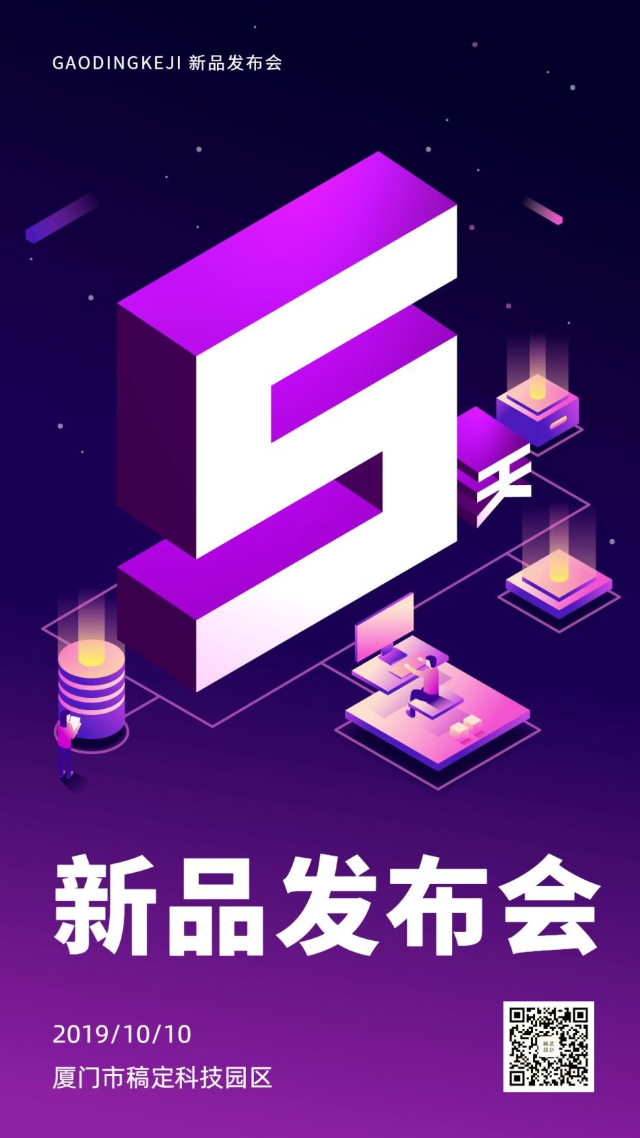新品发布会/倒计时/3D字体手机海报