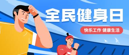 全民健身日/运动插画风/公众号首图